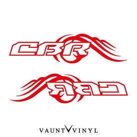 CBR カッティング ステッカー 左右セット バイク ステッカーボム ステッカー デカール シール カスタム / ヘルメット サイドバッグ リアボックス / ウイング 羽 翼 風 / cbr250r cbr1000rr cbr600rr cbr650f cbr250rr cbr1100xx honda ホンダ / 10P05Aug17