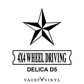 4WD DELICA D5 デリカD5 カッティング ステッカー デリカD5 シートカバー tgs led カスタムパーツ / ステッカー 車 シール デカール / 星 ノーティカルスター タトゥー / ミリタリー アウトドア 四駆 / 10P05Aug17