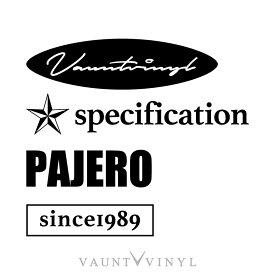 パジェロ mix ステッカー パジェロ v9 h58a パジェロミニ パジェロイオ / ステッカー 車 シール デカール ステッカーボム / キャンプ 登山 BBQ ベース ミリタリー アウトドア 四駆 / 星 スター ノーティカルスター / 10P05Aug17