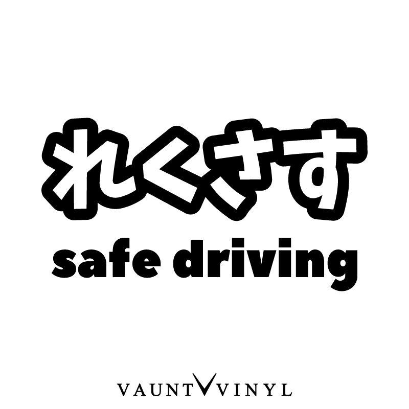 れくさす カッティング ステッカー レクサス lexus ロゴ エンブレム パーツ / ステッカー 車 シール デカール 切り文字 ひらがな アニメ 風 / 安全運転 セーフティ セーフティー ドライブ safe drive / 10P05Aug17