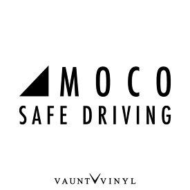 モコ safe driving ステッカー モコ mg22s mg21s mg33s ドルチェ nissan 日産 / ステッカー 車 シール デカール 切り文字 カッティング / 安全運転 セーフティー ドライブ エコカー / baby in car 赤ちゃん 子供 / 10P05Aug17