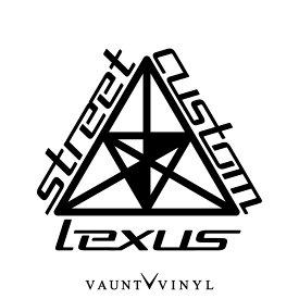 Lexus Street Custom カッティング ステッカー レクサス lexus ロゴ エンブレム パーツ / USDM JDM スタンス ヘラフラ キャナビート ヘラフラッシュ カスタム アメ車 デカール / 10P05Aug17