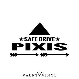 ピクシス SAFE DRIVE ステッカー ピクシス pixis キーケース トヨタ メガ トラック パーツ / ステッカー 車 シール デカール 切り文字 カッティング 安全運転 セーフティー ドライブ エコカー シンプル おしゃれ デザイン