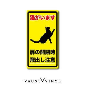 猫がいます 飛び出し注意 シール ステッカー 猫 ネコ ねこ cat 脱走防止 犬 イヌ いぬ ペット 玄関 ポスト 表札 案内 表示 防水 防水シール セキュリティ セキュリティー 防犯