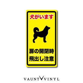 犬がいます 飛び出し注意 シール ステッカー 猫 ネコ ねこ 脱走防止 cat 犬 イヌ いぬ ペット 玄関 ポスト 表札 案内 表示 防水 防水シール セキュリティ セキュリティー 防犯