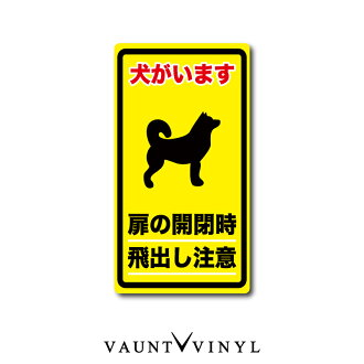 The jumping out attention seal sticker cat cat cat cat dog dog dog pet entrance hall post-nameplate guidance indication waterproofing waterproofing seal security security crime prevention where a dog is