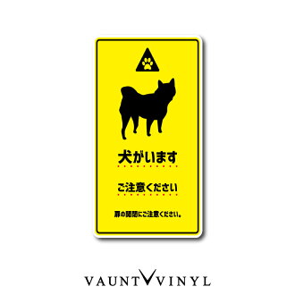The Japanese midget Shiba seal sticker cat cat cat cat dog dog dog pet entrance hall post-nameplate guidance indication waterproofing waterproofing seal security security crime prevention where a dog is