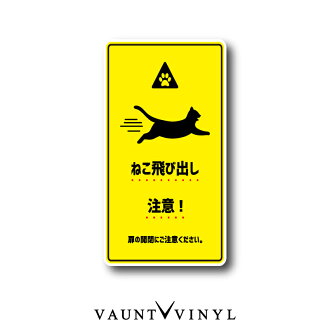 Cat jumping out attention seal sticker cat cat cat cat dog dog dog pet entrance post nameplate guidance indication waterproofing waterproofing seal security security crime prevention