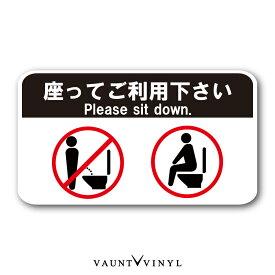 トイレ用 ステッカー 座ってご利用下さい トイレ マーク 座って 座る 座りション サイン シール シンプル 案内 プレート 標識 表示 防水 防水シール