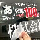 一文字からステッカー作成 日本語 オリジナル ステッカー Sサイズ(縦3cm) 車 ステッカー シール デカール バイク / ス…