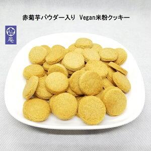 【送料無料】ヴィーガン&グルテンフリー 国産100% 赤菊芋 米粉クッキー 和風 まとめ 10袋 セット ビーガン ダイエット
