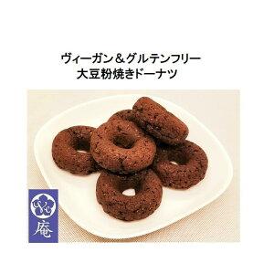 ヴィーガン&グルテンフリー Ve庵 大豆粉 焼きドーナツ 小麦粉不使用 白砂糖不使用 美腸 美肌 免疫力 ブラックココア チアシード 6個セット