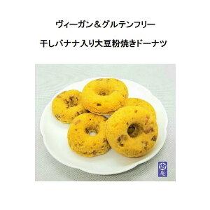 ヴィーガン&グルテンフリー Ve庵 大豆粉 焼きドーナツ 小麦粉不使用 白砂糖不使用 美腸 美肌 免疫力 干しバナナ 朝食 おやつ 6個セット