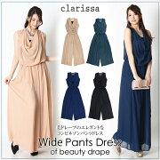 【clarissa】美ドレープのエレガントなコンビネゾンパンツドレス