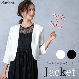 28289af6f4354  送料無料 ノーカラー ジャケット 日本製 結婚式 ジャケット フォーマル パーティー パーティ ショート ドレス パーティードレス  フォーマルジャケット 女性 ...