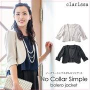 【clarissa】ペプラム裾ノーカラーシンプルボレロジャケット