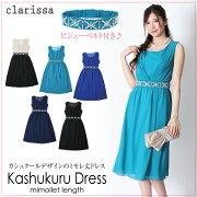 【clarissa】イミテーションパールビジューのベルト付きカシュクールデザインのミモレ丈ドレス