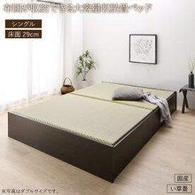 【P5倍 本日12時&最大450円クーポン配布】 畳ベッド 畳 ベッド たたみベッド ベッド下収納 布団収納 国産 日本製 大容量 収納ベッド い草 シングル 29cm
