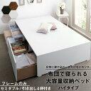 ベッド ベッドフレーム フィッツ 木製 収納ベッド コンパクト 引き出し付き ハイタイプ フレームのみ セミダブルベッド