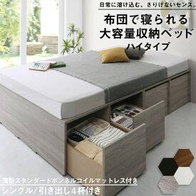 ベッド ベッドフレーム マットレス付き フィッツ 木製 収納ベッド 引き出し付き ハイタイプ 薄型スタンダードボンネル付き シングルベッド