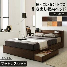【送料無料】 お客様組立 お客様組立ベッド 収納 シングルベッド 収納付き マットレス付き 木製 コンセント付き 引き出し付き ホワイト ウォルナット