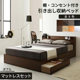 【送料無料】 お客様組立 お客様組立ベッド 収納 ダブルベッド 収納付き マットレス付き 木製 コンセント付き 引き出し付き ホワイト ウォルナット