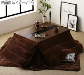 こたつテーブル&こたつ布団セット アーバンモダンデザインこたつ 省スペースタイプ こたつ3点セット(テーブル+掛・敷布団) 正方形(75×75cm)