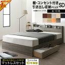 ベッド セミダブルベッド セミダブル ベット ベッドフレーム マットレス付き 収納付き 収納 コンセント付き 収納ベッ…