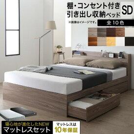 ベッド セミダブルベッド セミダブル ベット ベッドフレーム マットレス付き 収納付き 収納 コンセント付き 収納ベッド シャビーナチュラル ブラック ホワイト グレー