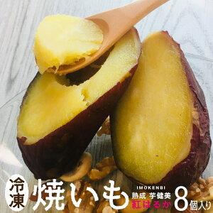 冷凍★焼きいも[熟成・芋健美]紅はるか2個×4パック合計8個入り【焼き芋】【サツマイモ】