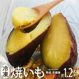 冷凍★焼きいも[熟成・芋健美]紅はるか約300g×4パック合計約1.2kg入り【焼き芋】【サツマイモ】