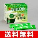【送料無料】【3箱セット】大麦若葉+6種の野菜「生搾り青汁」3箱