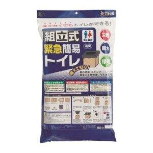 組立式緊急簡易トイレ 1セット KM-040