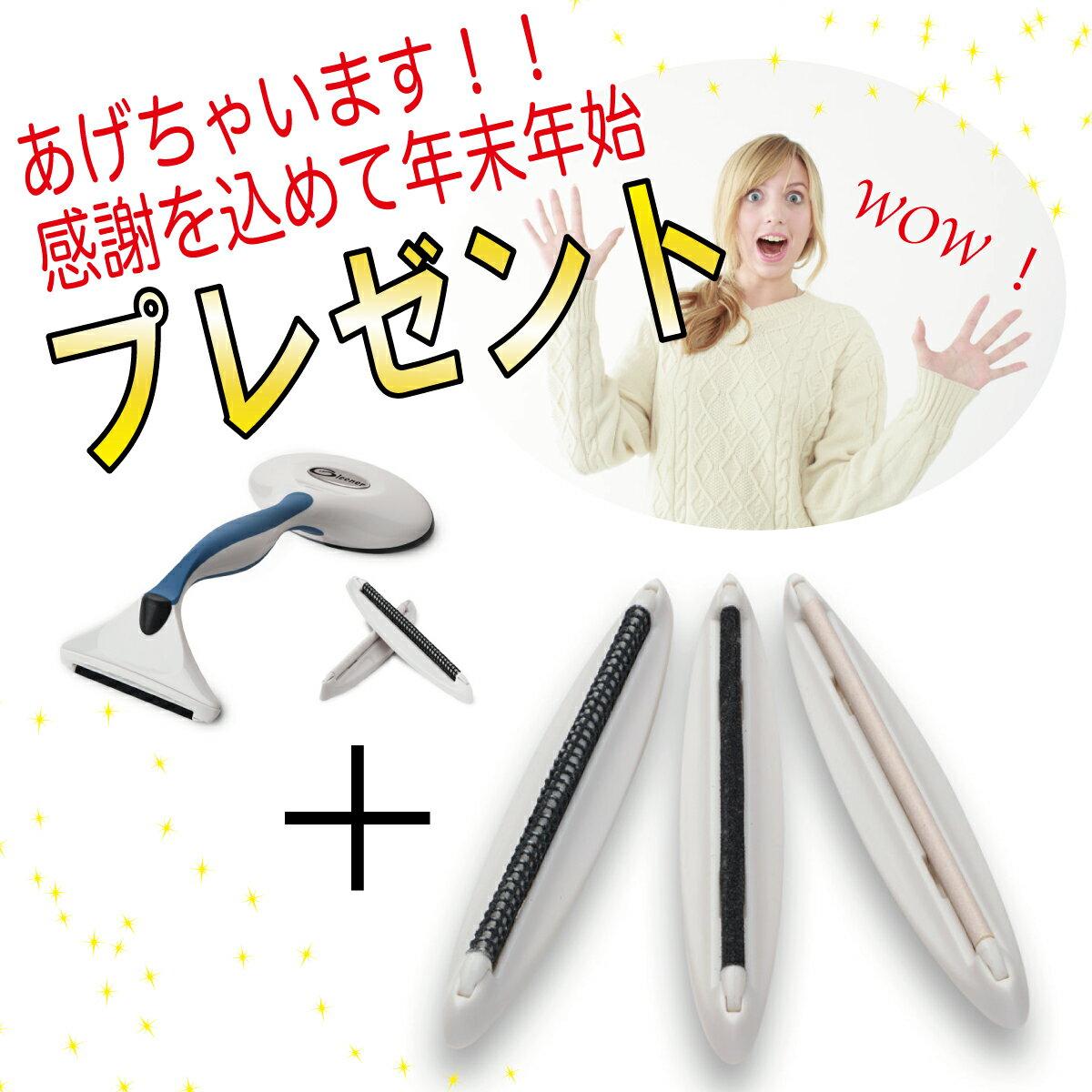 グリーナー公式 新感覚の毛玉取り器「グリーナー」【簡易包装】エッジ1セットをプレゼント