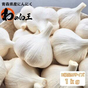 B級品Mサイズ1kg 青森県産にんにく 新物 産地直送 上質 高品質 国産 ニンニク 黒にんにく 栄養満点