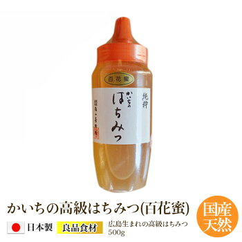 国産・天然かいちの高級はちみつ(百花蜜)ボトルタイプ500g