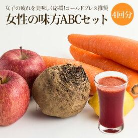コールドプレス推奨 女子の味方ABC 4回分セット【丸ごと】夏季限定クール便 野菜ジュース フルーツジュース