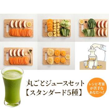 コールドプレス推奨丸ごとジュースセット【スタンダード5種】