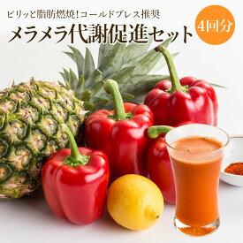 コールドプレス推奨 メラメラ代謝促進 4回分セット【丸ごと】夏季限定クール便 野菜ジュース フルーツジュース