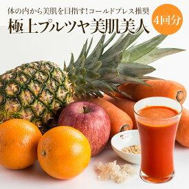 コールドプレス推奨 極上プルツヤ美肌美人 4回分セット【丸ごと】夏季限定クール便 野菜ジュース フルーツジュース