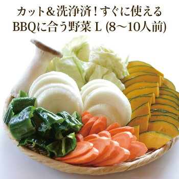 BBQに合う野菜L【8~10人前/カットタイプ】