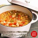 脂肪燃焼スープの野菜 セット カット済み で 時短料理 クール便 送料無料 カット済み 洗浄済み デトックススープ ダイ…