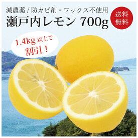 瀬戸内のレモン (700g) 国産レモン 防カビ剤 ワックス不使用 減農薬 送料無料 楽天クーポン割引対象 ヤマト配送 売り切れごめん!