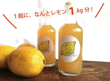 (無添加)瀬戸内レモンストレート果汁ボトル|送料無料|国産|無添加|低温殺菌|瀬戸内レモン|防腐剤不使用|ワックス剤不使用|限定