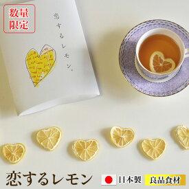 【恋するレモン】国産瀬戸内レモン|エコレモン|ドライフルーツ|防ワックス剤不使用