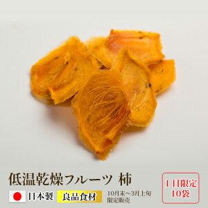 国産 そのまま果実- 柿 無添加 砂糖不使用 食物繊維 国内選別 ギフト 贈り物 国内加工 国内製造