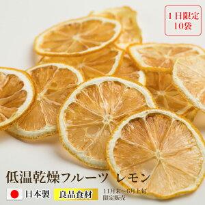 国産 そのまま果実- 瀬戸内のレモン(乾燥)無添加 砂糖不使用 食物繊維 国内選別 ギフト 贈り物 国内加工 国内製造