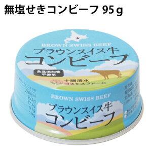 無塩せきコンビーフ 95g×3缶 北海道産牛肉100%使用