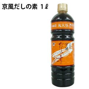 チョーコー京風だしの素 本醸造丸大豆うすくち醤油使用 1リットル 2本