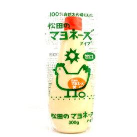 松田 松田のマヨネーズ 甘口 300g 1本